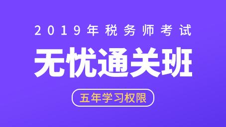2019年税务师无忧通关班(视频+题库)
