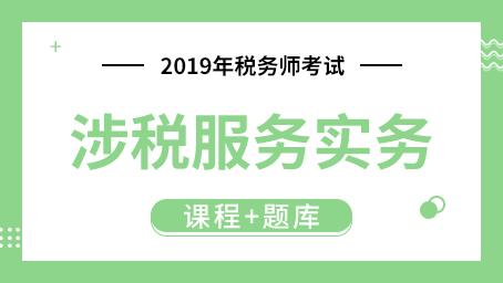 2019年税务师考试 涉税服务实务 (课程+题库)
