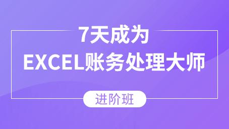7天成为EXCEL账务处理大师系列之进阶班