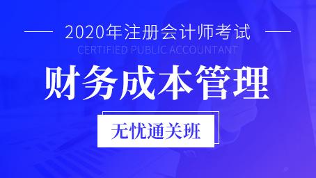 2020年注册会计师课程+题库-财务成本管理