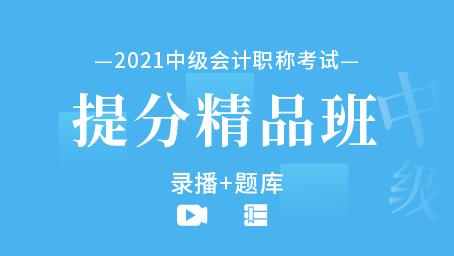 2021年中级会计职称提分精品班(录播+题库)