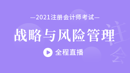2021年注会战略习题强化班第四讲